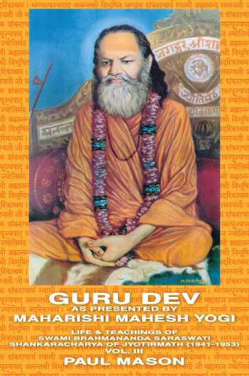 'Guru Dev as Presented by Maharishi Mahesh Yogi' by Paul Mason